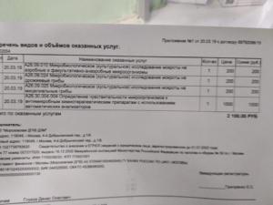 Как сдать посев в Морозовскую?