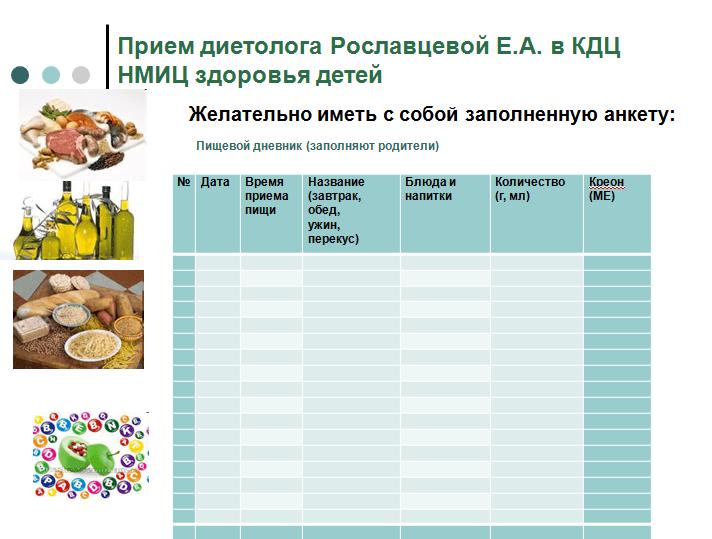 диетолог Рославцева Е.А. в КДЦ НМИЦ Здоровья Детей