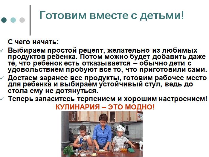 Питание - дети старше 3-х лет, подростки и взрослые
