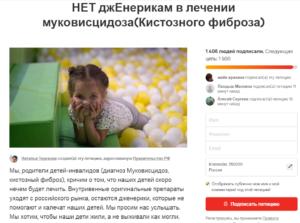 Дорогие друзья! На портале change.org  создана петиция: «Верните лекарства больным муковисцидозом»